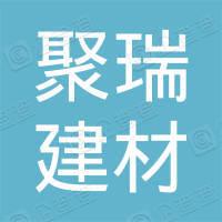 滁州聚瑞建材销售有限公司