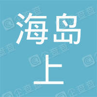 深圳市海岛上餐饮服务有限公司