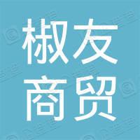 滁州椒友商贸有限公司
