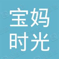 重庆宝妈时光电子商务有限公司