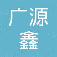 青岛广源鑫环保通风设备有限公司