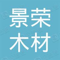 锦州景荣木材销售有限公司