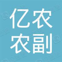 舒城县亿农农副产品有限公司