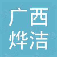 广西烨洁电子科技有限公司