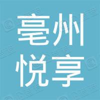 亳州市悦享装饰工程有限公司