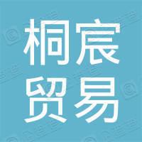 六安桐宸贸易有限公司