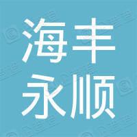 山东海丰永顺(集团)有限责任公司