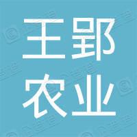 滁州市琅琊区王郢农业专业合作社