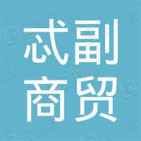 广州忒副商贸有限公司