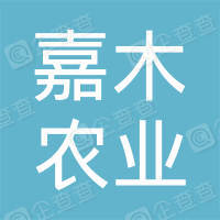 六安嘉木农业科技有限公司