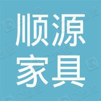 杭州顺源家具有限公司