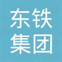 东铁集团有限公司