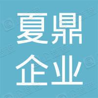 合肥夏鼎企业管理咨询合伙企业(有限合伙)