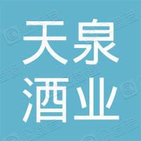 天长市天泉酒业商贸有限公司
