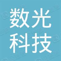 深圳市数光科技有限公司