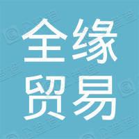 广州全缘贸易有限公司