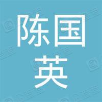 杭州余杭陈国英妇科诊所