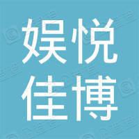 沈阳娱悦佳博文化传播有限公司