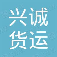 深圳市兴诚货运配送有限公司
