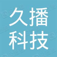 深圳市久播科技有限公司