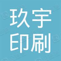 杭州玖宇印刷科技有限公司