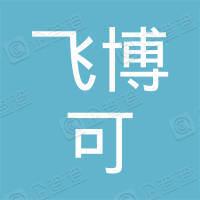 深圳市飞博可科技有限公司