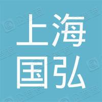 上海国弘医疗健康投资中心(有限合伙)