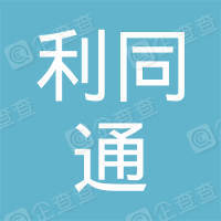 深圳市利同通跨境电商物流有限公司