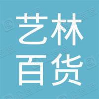 广州艺林百货商行