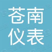浙江苍南仪表集团股份有限公司