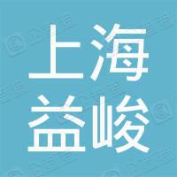 海南益盈信息服务中心(有限合伙)