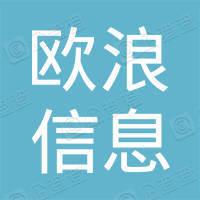 北京欧浪信息技术有限公司