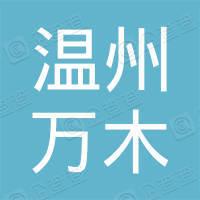 温州万木品牌策划有限公司