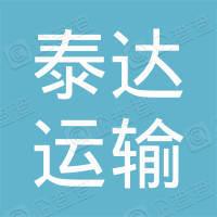 广西宾阳县泰达运输有限责任公司