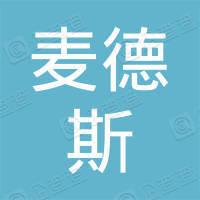 深圳市麦德斯科技有限公司