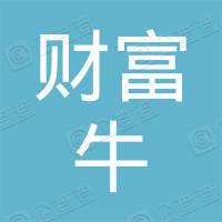霞浦财富牛商务咨询有限公司