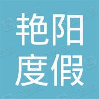 宁波艳阳度假村有限公司