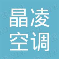 上海市虹口区晶凌空调电冰箱修理部
