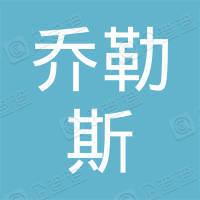 深圳市乔勒斯贸易有限公司