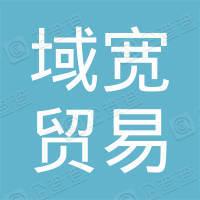 肇庆市端州区域宽贸易有限公司