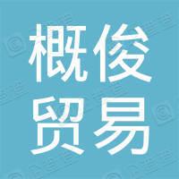 清河县概俊贸易有限公司