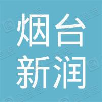烟台新润文化用品有限公司