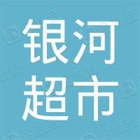 洪洞县县城新建路银河超市内小天才宝贝电脑