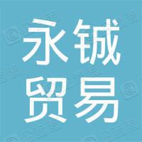江门市蓬江区兴航铝制品有限公司
