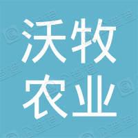 邢台市沃牧农业科技有限公司