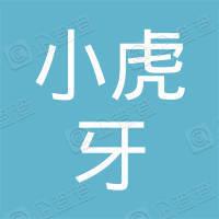 南京小虎牙供应链管理有限公司