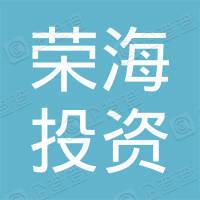 宁波荣海投资有限公司