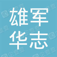 广州市雄军华志餐饮有限公司