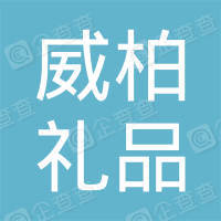青岛威柏礼品股份有限公司