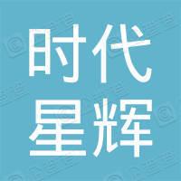 深圳市中互联科技有限公司时代星辉网吧
